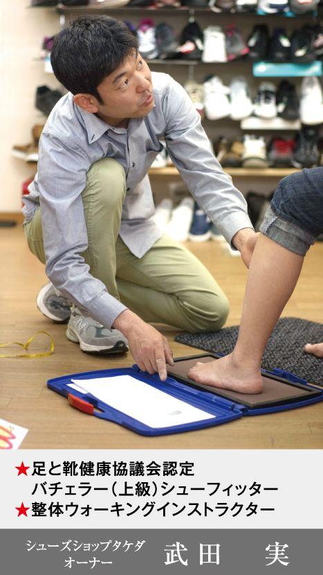 足と靴のお悩みは専門のシューズタケダへ