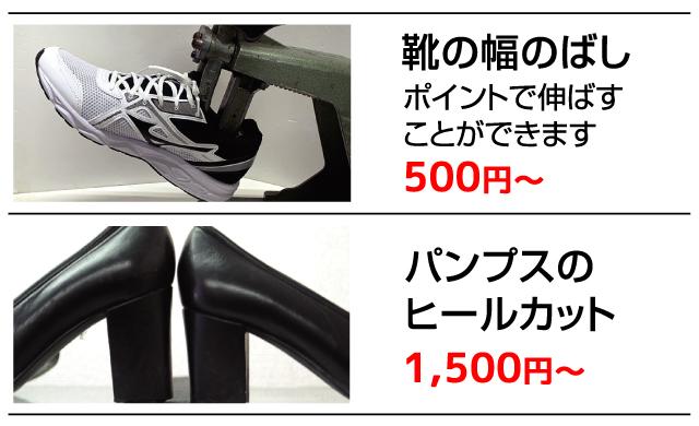 靴の幅伸ばし、パンプスのヒールカットは専門のシューズタケダへ
